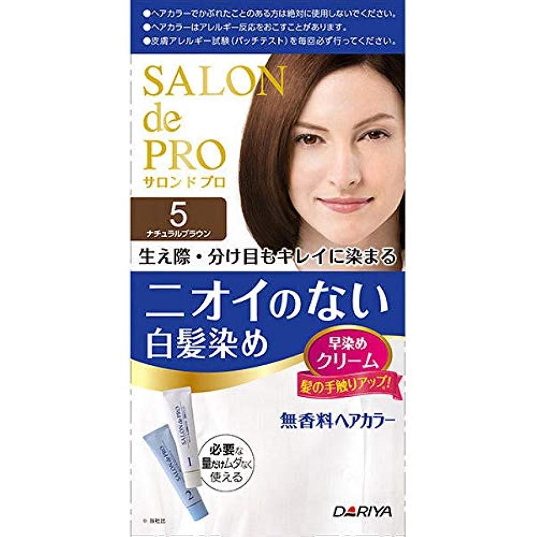 シロクマ遠いシンジケートダリヤ サロン ド プロ 無香料ヘアカラー 早染めクリーム(白髪用) 5 ナチュラルブラウン 40g+40g