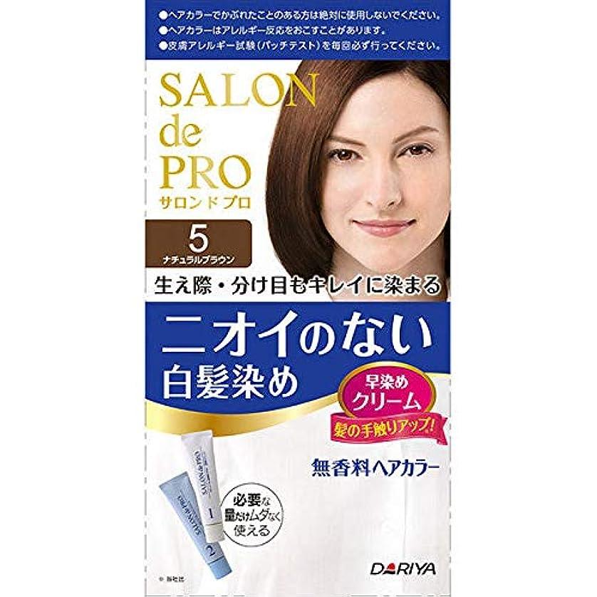 ほめる正直あえぎダリヤ サロン ド プロ 無香料ヘアカラー 早染めクリーム(白髪用) 5 ナチュラルブラウン 40g+40g