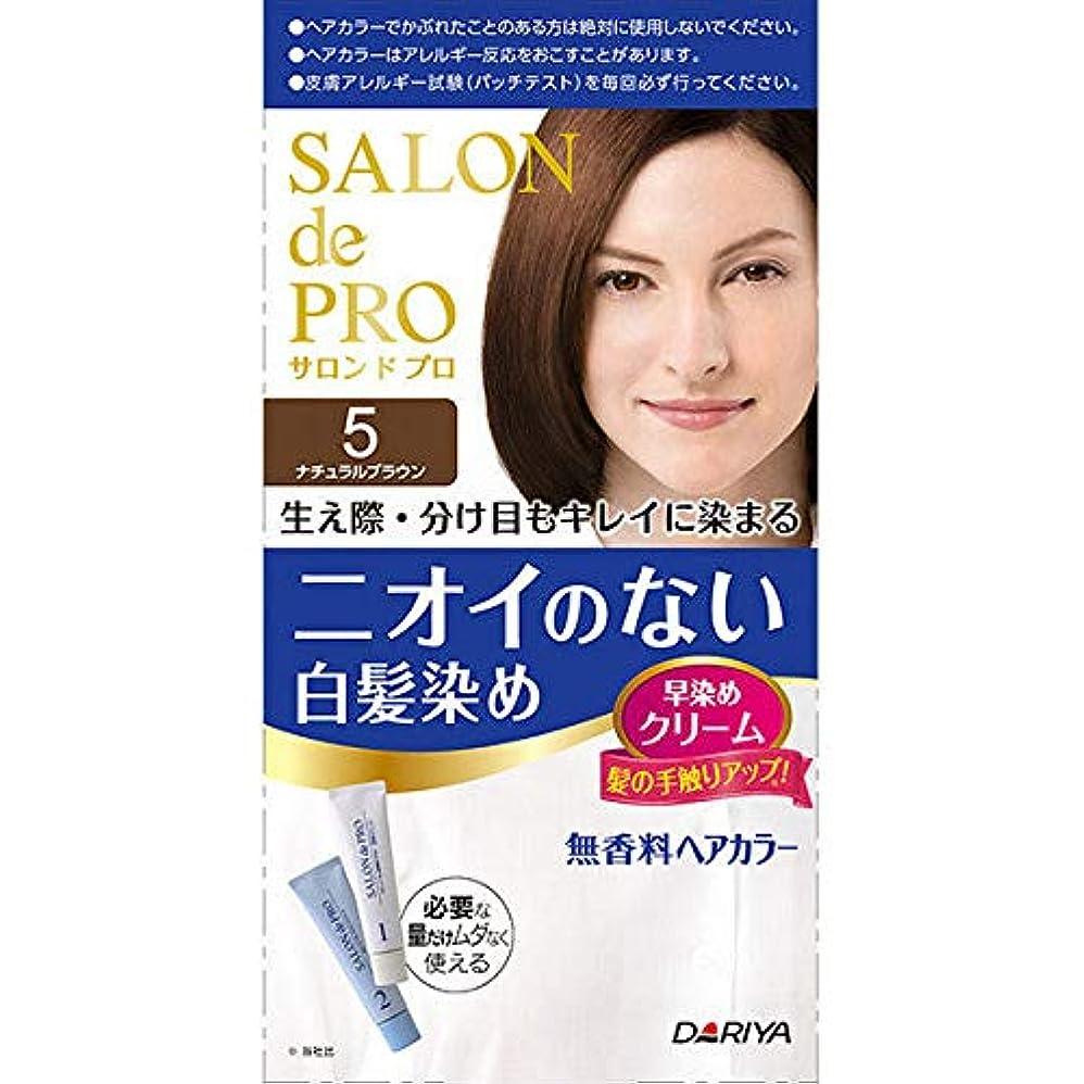 貼り直す雇った保護するダリヤ サロン ド プロ 無香料ヘアカラー 早染めクリーム(白髪用) 5 ナチュラルブラウン 40g+40g
