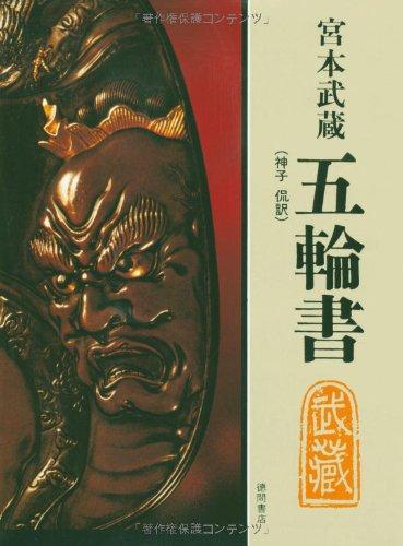 五輪書 (現代人の古典シリーズ 2)の詳細を見る