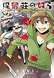 保留荘の奴ら season1(1) (アクションコミックス(comico BOOKS))