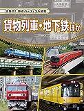 貨物列車・地下鉄ほか (大集合!鉄道パーフェクト図鑑)