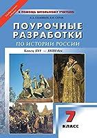 Universal Job Development in History of Russia. the End of the XVI - XVIII Century. 7th Grade