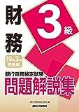 銀行業務検定試験 財務3級問題解説集〈2019年3月受験用〉