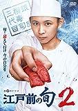 江戸前の旬season2 DVD BOX