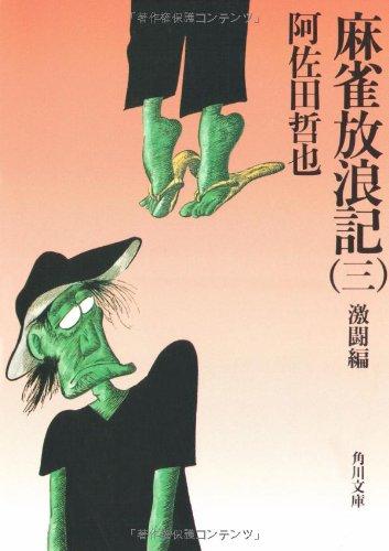 麻雀放浪記(三) 激闘編 (角川文庫 緑 459-53)の詳細を見る