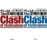 文明の衝突 (上)(下)巻セット (集英社文庫)