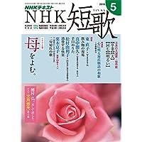 NHK 短歌 2018年 5月号 [雑誌] (NHKテキスト)