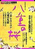 NHK大河ドラマ「八重の桜」完全ガイドブック (TOKYO NEWS MOOK 328号) [ムック] / ニュース企画 (著); 東京ニュース通信社 (刊)
