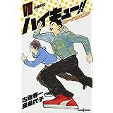 ハイキュー!! ショーセツバン!! 7 (JUMP  jBOOKS)