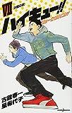 ハイキュー!! 小説版 7 (JUMP j BOOKS)