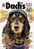 ダックススタイル Vol.31 (タツミムック)