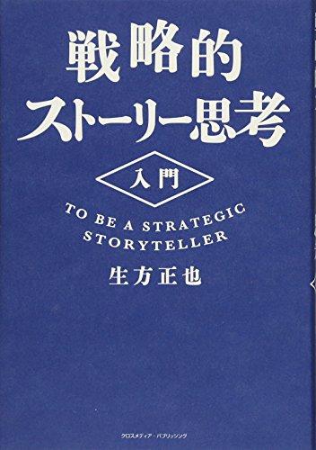 戦略的ストーリー思考入門の詳細を見る