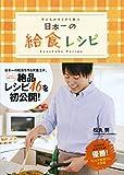 日本一の給食レシピ 子どもがすくすく育つ 画像