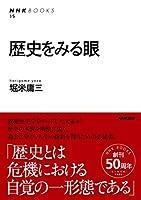歴史をみる眼 (NHKブックス)