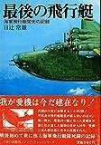 最後の飛行艇―海軍飛行艇栄光の記録 (太平洋戦争ノンフィクション)