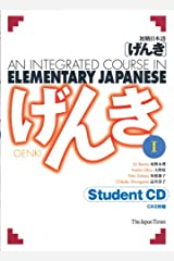GENKI: An Integrated Course in Elementary Japanese [ Student CD I ] (Genki 1 Series) CD