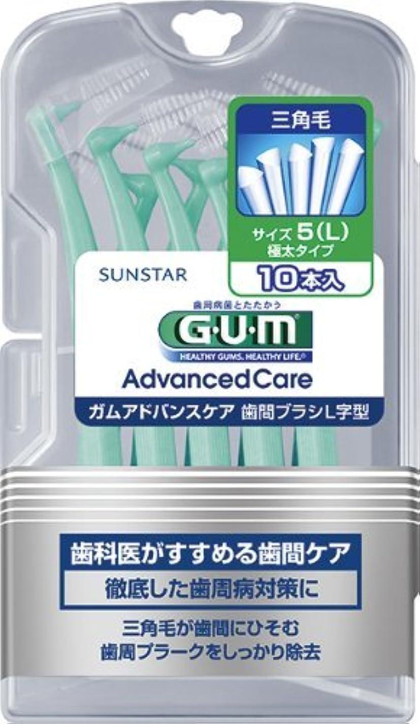中性発動機電気陽性サンスター GUM(ガム) 歯間ブラシ L字型 (L) 10本入り×60点セット (4901616212053)