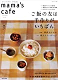 mama's cafe vol.18 (私のカントリー別冊)