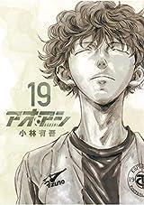 アオアシ(19) (ビッグコミックス)