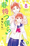 春待つ僕ら(8) (デザートコミックス)