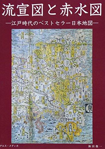 流宣図と赤水図 ―江戸時代のベストセラー日本地図―