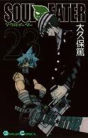 ソウルイーター(23) (ガンガンコミックス)