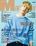MEN'S NON-NO (メンズノンノ) 2017年3月号 [雑誌] (MEN'S NON-NO)