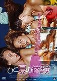ひと夏の体験[DVD]