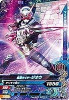 ガンバライジング/ライダータイム プロモーション/PRT-001 仮面ライダージオウ