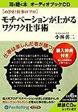 [オーディオブックCD] めざせ!仕事のプロ モチベーションが上がるワクワク仕事術 (<CD>) (<CD>)