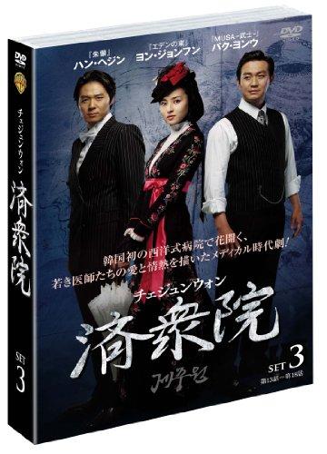 済衆院/チェジュンウォン セット3 [DVD]