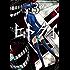 ヒトクイ-origin-(3) (裏少年サンデーコミックス)