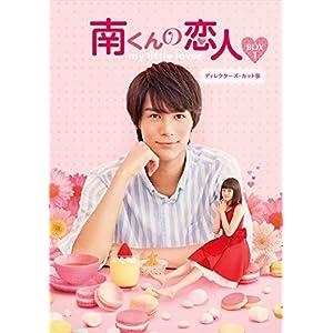 南くんの恋人‾my little lover ディレクターズ・カット版 DVD-BOX1 (3枚組:本編DISC2枚+特典DISC1枚)