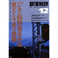 部落解放 2008年 12月号 [雑誌]