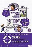 2015 Jリーグオフィシャルトレーディングカードチームエディションメモラビリアサンフレッチェ広島 BOX