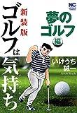 【新装版】ゴルフは気持ち〈夢のゴルフ編〉