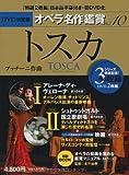 トスカ TOSCA ― DVD決定盤オペラ名作鑑賞シリーズ 10 (DVD2枚【2作品+シリーズ完結記念ボーナス1作品】付きケース入り) プッチーニ作曲