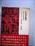 タルブの花―文学における恐怖政治 (1968年) (晶文選書)