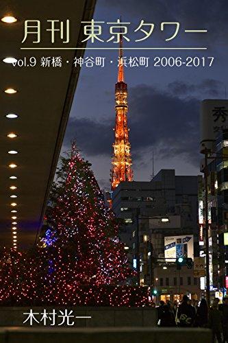 月刊 東京タワーvol.9 新橋・神谷町・浜松町 2006-2017 (月刊デジタルファクトリー)