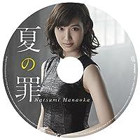 夏の罪【完全生産限定盤】(ピクチャーディスク)