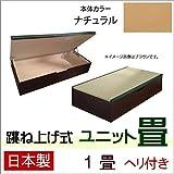 跳ね上げ式 ユニット畳 1畳 (ナチュラル) ヘリ付き 完成品 日本製 収納付き 畳ボックス 高床式ユニット