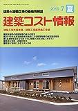 建築コスト情報 2019年 07 月号 [雑誌] 画像