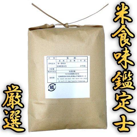 清流米ひとめぼれ玄米 【玄米】宮城県登米市産 ひとめぼれ 1...