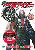 新 仮面ライダーSPIRITS(21)特装版 (プレミアムKC)