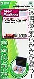 サンワサプライ ノート用キーボードカバー FA-NMBOOK13