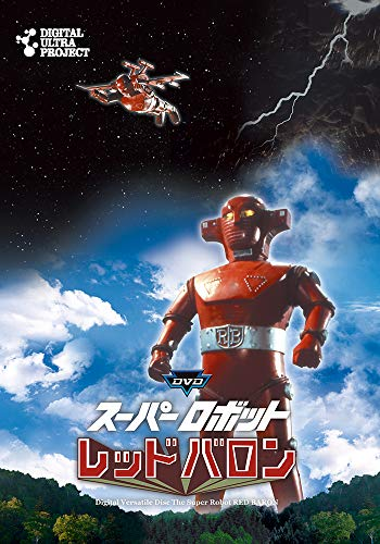「スーパーロボットレッドバロン」フルセット [DVD]