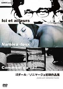 ゴダール/ソニマージュ初期作品集 [DVD]