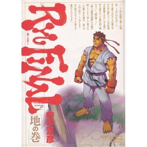Street fighter III Ryu final―闘いの先に (地の巻) (ゲーメストコミックス)の詳細を見る
