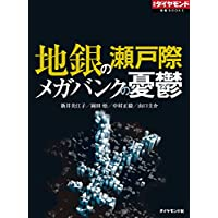 地銀の瀬戸際 メガバンクの憂鬱 週刊ダイヤモンド 特集BOOKS